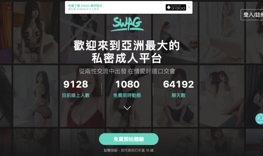 亞洲最狂射交平台 SWAG,2020 老司機們評選最實用紳士網站
