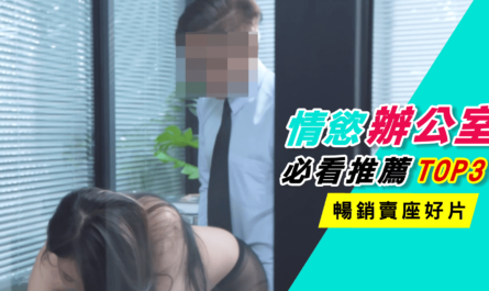 SWAG 辦公室做愛影片