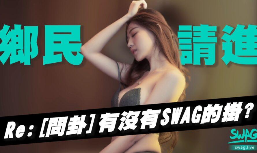 SWAG ptt 熱門問卦,官方大解答