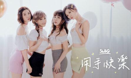 全裸塞跳蛋推出 SWAG 性感MV:情人節用手快樂