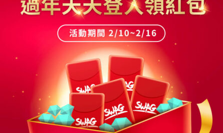 SWAG 新年活動
