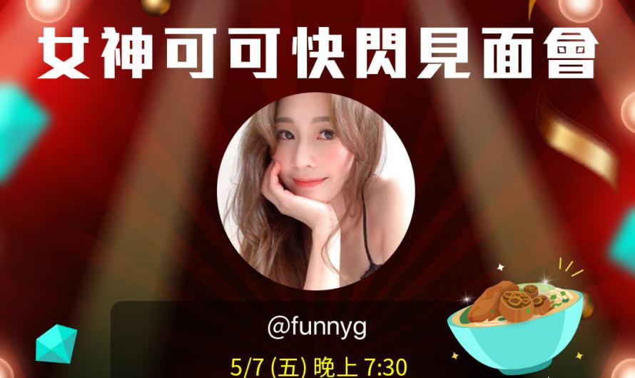 【5/7 快閃活動】SWAG 女神降臨送好運:豬腳麵線送給您