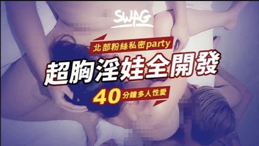 SWAG 多人運動亂交派對線上看
