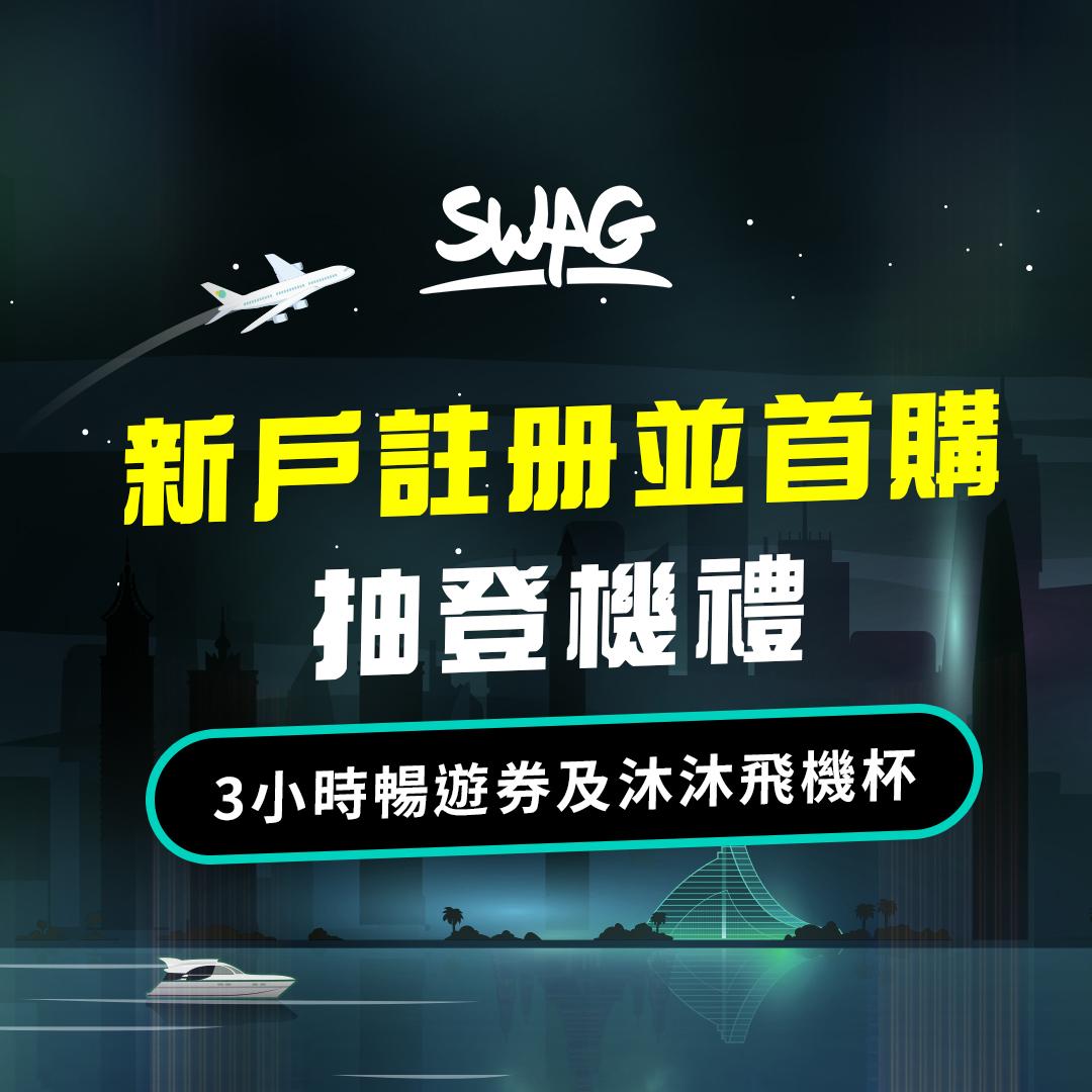 SWAG 新戶註冊抽登機禮 :暢遊券及飛機杯