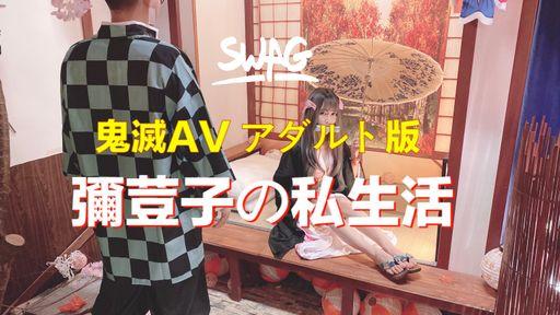 SWAG Cosplay AV 角色扮演影片推薦