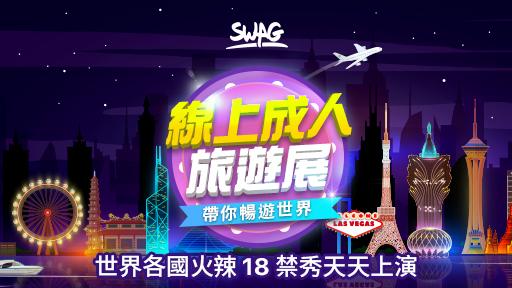 SWAG 線上成人旅展:世界各國火辣 18 禁成人秀天天上演,帶你暢遊世界!