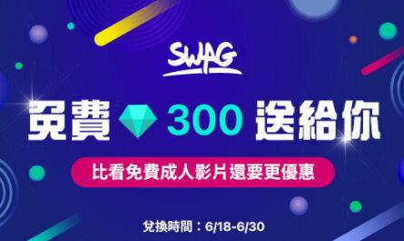 比看免費成人影片更優惠!「SWAG 免費 300 鑽時」兌換活動