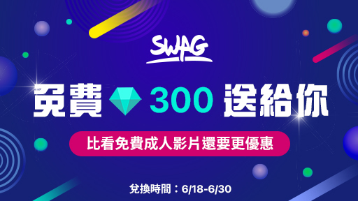 比看免費成人影片還要更優惠!SWAG 免費 300 鑽送給你!