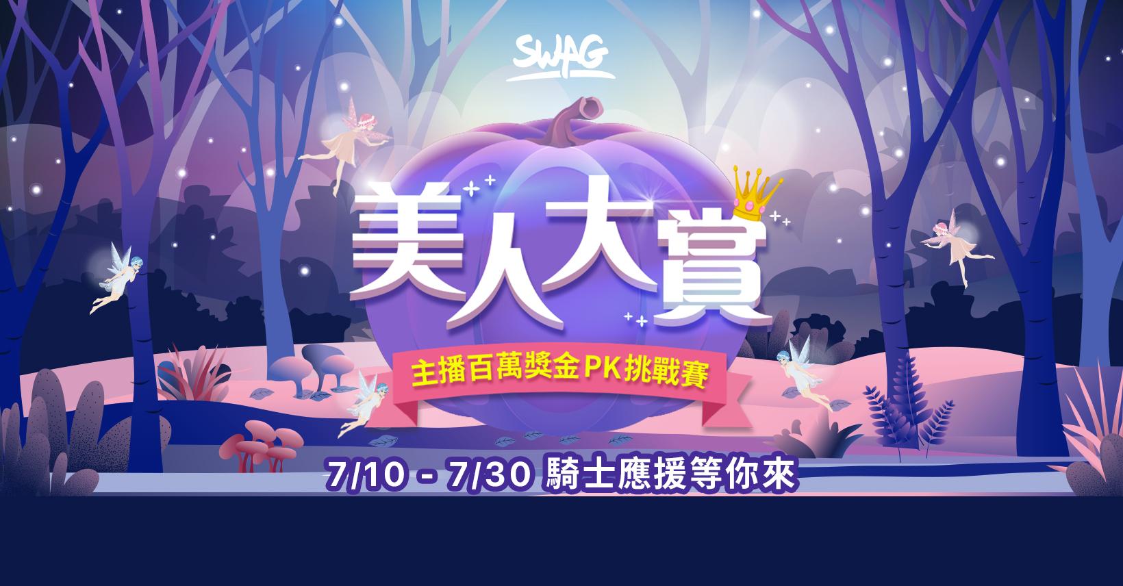 SWAG 美人大賞!主播百萬獎金 PK 挑戰賽!