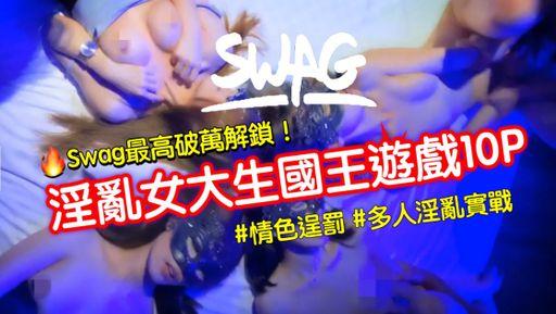 swag最淫亂女大生國王遊戲10p全輯