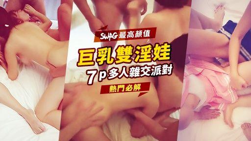 SWAG 五大淫娃代表主播:最淫蕩的極致誘惑!