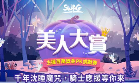 「 SWAG 美人大賞!主播百萬獎金 PK 挑戰賽!