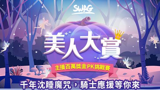 今年夏天最狂活動!「 SWAG 美人大賞!主播百萬獎金 PK 挑戰賽!」 7/10-7/30 正式開跑!